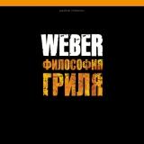 """Книга """"WEBER: философия гриля"""""""